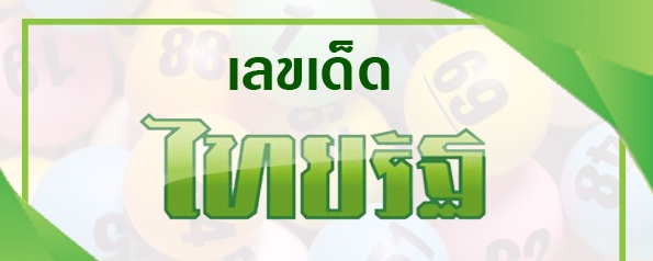 หวยไทยรัฐ หวยออนไลน์ ข้อดีของการแทงหวย ที่ดี ที่สุด
